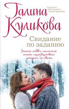 Обложка Свидание по заданию Галина Куликова
