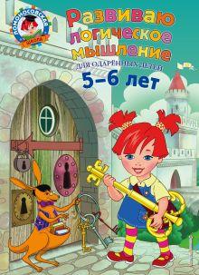 Обложка Развиваю логическое мышление: для детей 5-6 лет Е. А. Родионова, И. А. Казакова