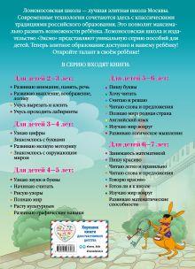Обложка сзади Развиваю логическое мышление: для детей 5-6 лет Е. А. Родионова, И. А. Казакова