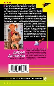Обложка сзади Бермудский треугольник черной вдовы Дарья Донцова