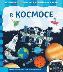 Обложка В космосе