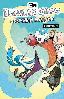 Обычный мультик. Комикс. Вып. 5