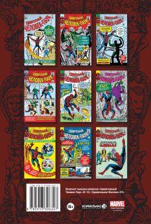 Обложка сзади Классика Marvel. Человек-Паук Стэн Ли