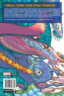 Обложка сзади Железный Человек и Фантастическая Четвёрка. Японские гастроли Зеб Уэллс