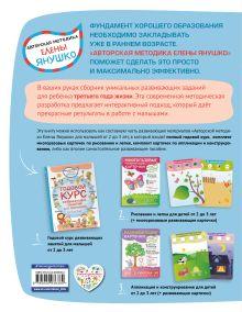 Обложка сзади 2+ 100 развивающих упражнений для малышей от 2 до 3 лет Янушко Е.А.