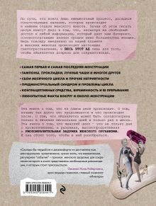Обложка сзади Эти дни. Все о цикле и других умопомрачительных возможностях женского организма Луиза Штёмер, Ева Вюнш