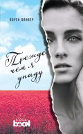 Young & Free. Бестселлеры young adult литературы