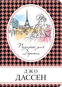 Обложка Французское обаяние (комплект из 3 книг)