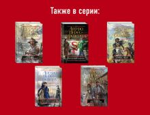 Обложка сзади Тайны под солнцем (комплект из 2 книг)