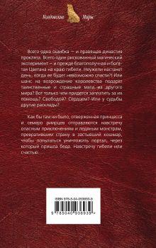 Обложка сзади Половинка Ольга Гусейнова