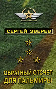 Обложка Обратный отсчет для Пальмиры Сергей Зверев
