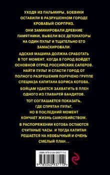 Обложка сзади Обратный отсчет для Пальмиры Сергей Зверев