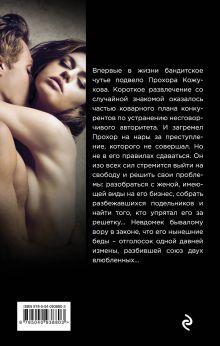 Обложка сзади Жестокая красотка Владимир Колычев