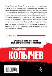 Обложка сзади Телохранительница Владимир Колычев
