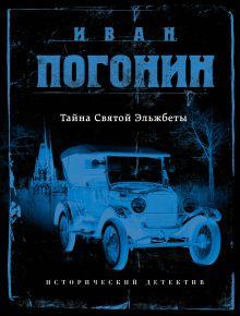 Обложка Тайна Святой Эльжбеты Иван Погонин