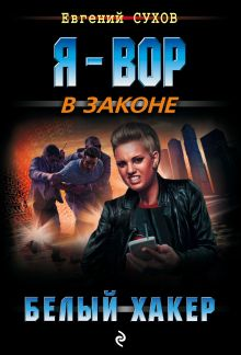 Обложка Белый хакер Евгений Сухов