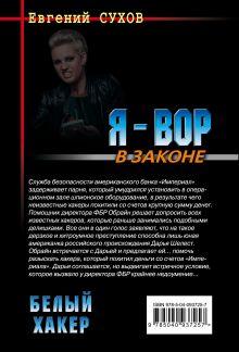 Обложка сзади Белый хакер Евгений Сухов