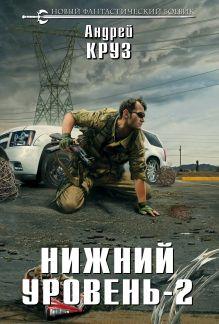 Обложка Нижний уровень-2 Андрей Круз
