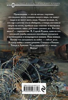 Обложка сзади Нижний уровень-2 Андрей Круз
