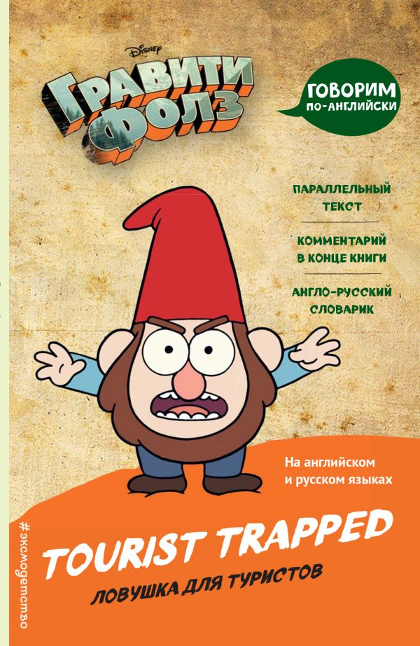 Гравити фолз 2 сезона (2012) скачать торрентом мультфильм бесплатно.