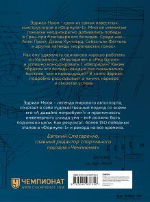 Обложка сзади Как построить машину [автобиография величайшего конструктора «Формулы-1»] Эдриан Ньюи