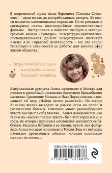 Обложка сзади Звезда по имени Эстер Анна Берсенева