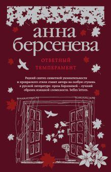 Обложка Ответный темперамент Анна Берсенева