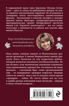 Обложка сзади Ответный темперамент Анна Берсенева