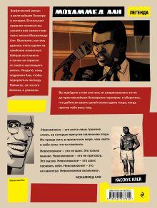 Обложка сзади Мохаммед Али. Графический роман Сибиль Титье, Амазин Амезьян