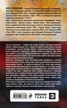 Обложка сзади Злые мифы о России. Что о нас говорят на Западе? Игорь Прокопенко