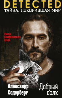 Обложка Добрый волк Александр Содерберг