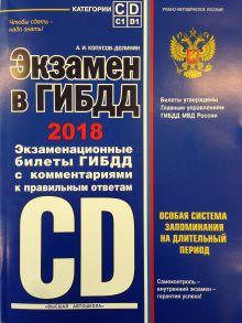Экзамен в ГИБДД. Категории C, D, подкатегории C1, D1 (с посл. изм. на 2018 год) (+ CD)