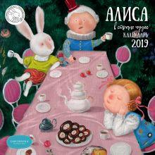 Евгения Гапчинская. Алиса в стране чудес. Календарь настенный на 2019 год с дополненной реальностью (Арте)