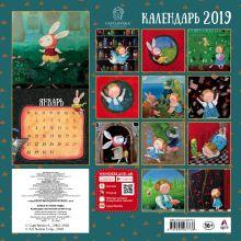 Обложка сзади Евгения Гапчинская. Алиса в стране чудес. Календарь настенный на 2019 год с дополненной реальностью (Арте) Евгения Гапчинская
