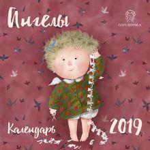 Обложка Евгения Гапчинская. Ангелы. Календарь настенный на 2019 год (Арте) Евгения Гапчинская