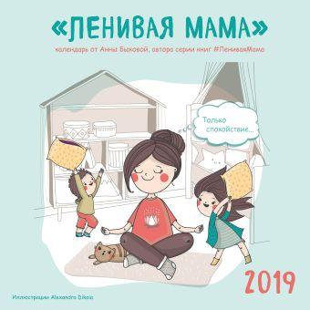 Ленивая мама. Календарь настенный на 2019 год (300х300 мм)