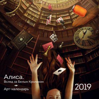 Алиса. Вслед за Белым Кроликом. Календарь настенный на 2019 год (300х300 мм)