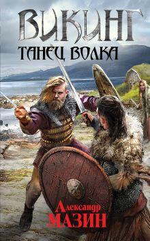 Обложка Викинг. Танец волка Александр Мазин