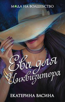 Обложка Ева для Инквизитора Екатерина Васина
