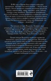Обложка сзади Ева для Инквизитора Екатерина Васина