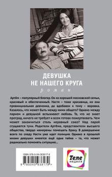 Обложка сзади Девушка не нашего круга Анна и Сергей Литвиновы
