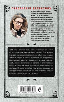 Обложка сзади Секрет индийского медиума Юлия Нелидова