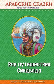 Все путешествия Синдбада. Арабские сказки (с крупными буквами, ил. М. Митрофанова)