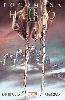 Обложка Росомаха: Начало 2 Кирон Гиллен