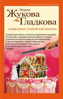 Обложка Издержки семейной жизни Мария Жукова-Гладкова