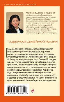 Обложка сзади Издержки семейной жизни Мария Жукова-Гладкова