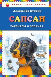 Обложка Сапсан: рассказы о собаках (ил. В. и М. Белоусовых) Александр Куприн