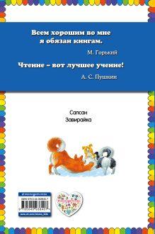 Обложка сзади Сапсан: рассказы о собаках (ил. В. и М. Белоусовых) Александр Куприн