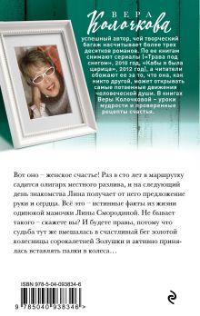 Обложка сзади Без опыта замужества Вера Колочкова
