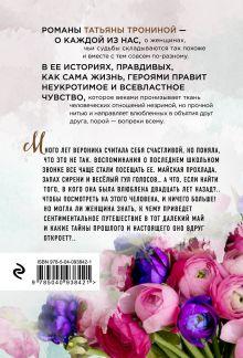 Обложка сзади Я тебя найду Татьяна Тронина